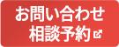 お問い合わせ/相談予約